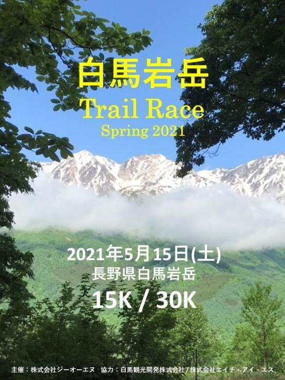 白馬岩岳 Trail Race Spring 2021.05.15