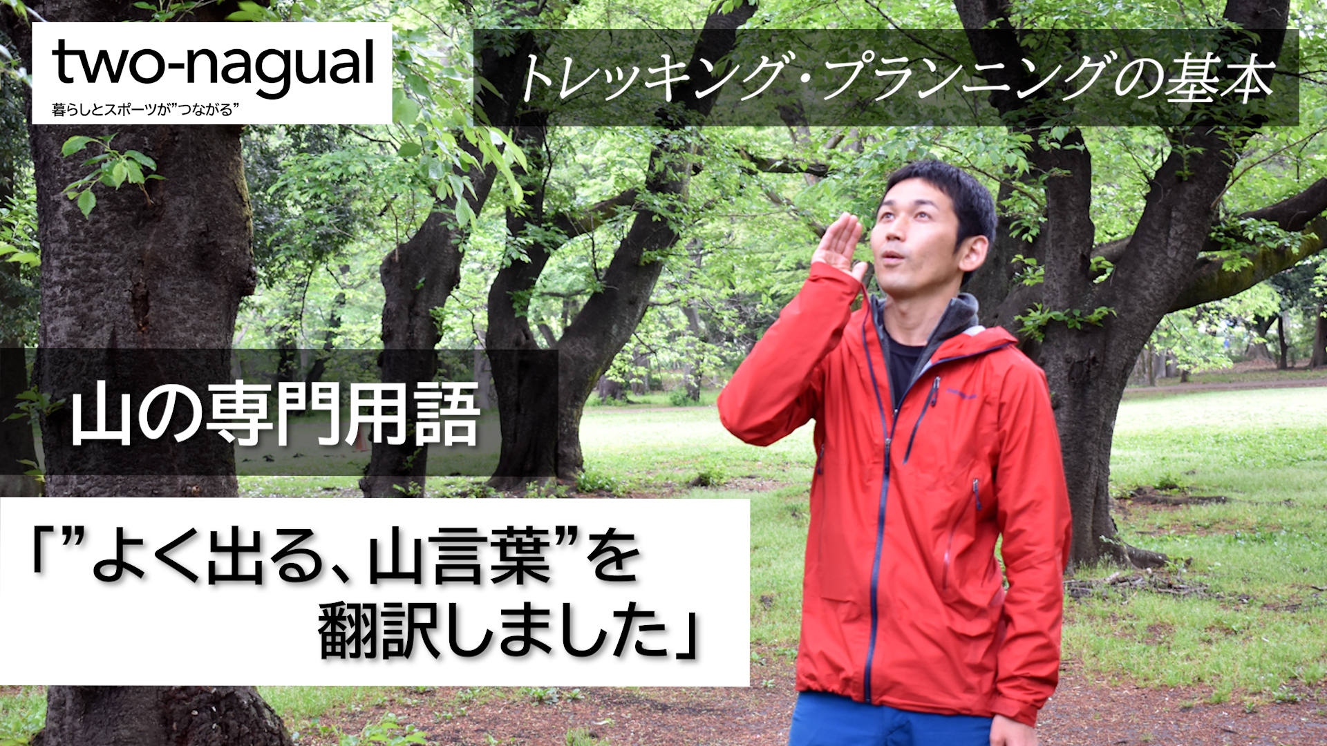 """<small>【two-nagual トレッキング プランニングの基本】</small><br />山の専門用語<br />「""""よく出る、山言葉""""を、翻訳しました」"""