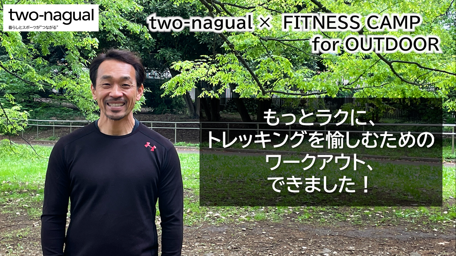 <small>【two-nagual × FITNESS CAMP for OUTDOOR】</small><br />もっとラクに、<br />トレッキングを愉しむためのワークアウト、<br />できました!