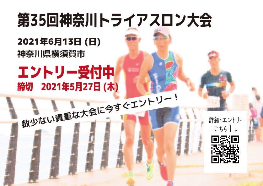 第35回神奈川トライアスロン大会 2021.06.13