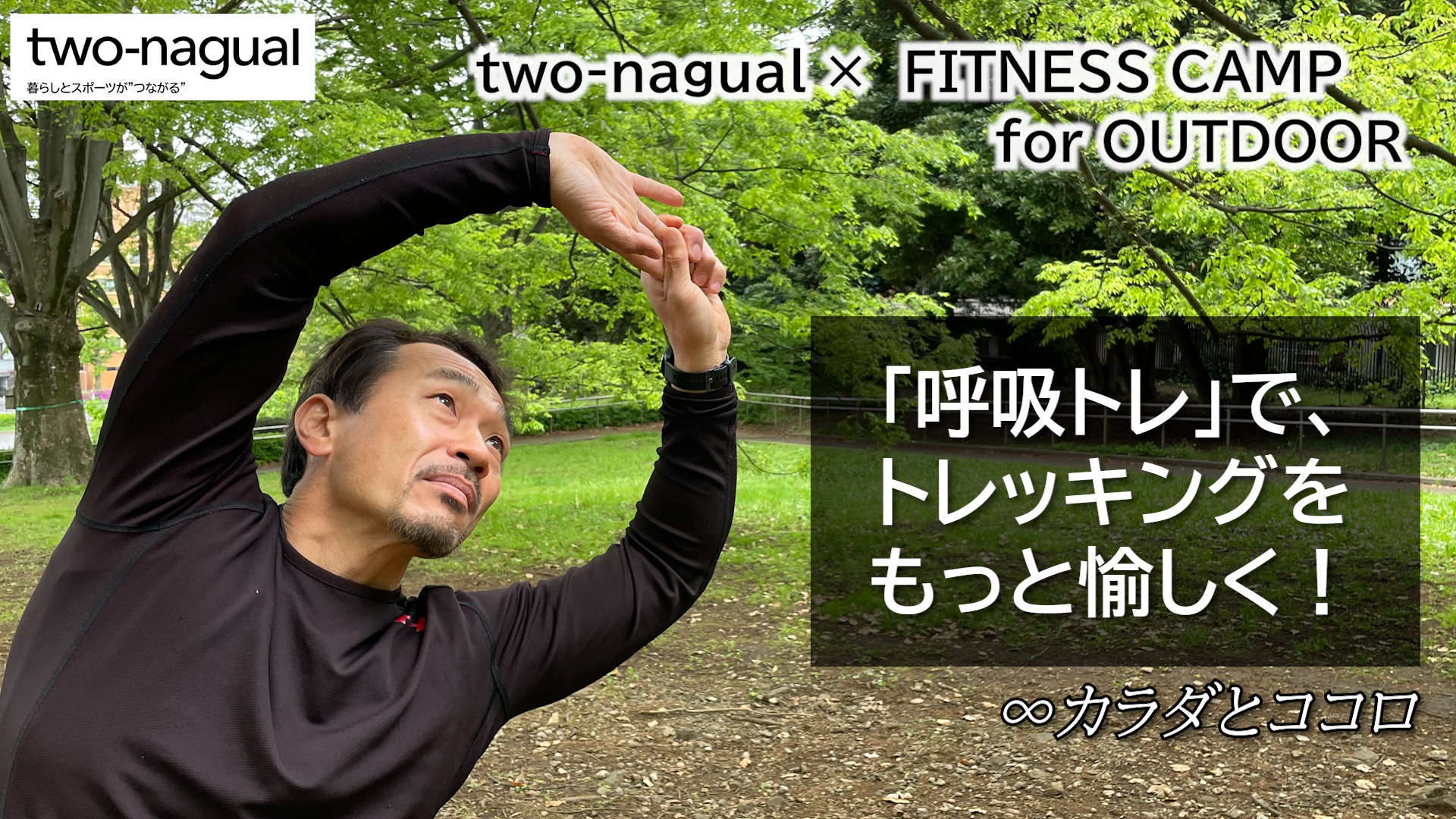 <small>【two-nagual × FITNESS CAMP for OUTDOOR】</small><br />「呼吸トレ」で、<br />トレッキングをもっと愉しく!