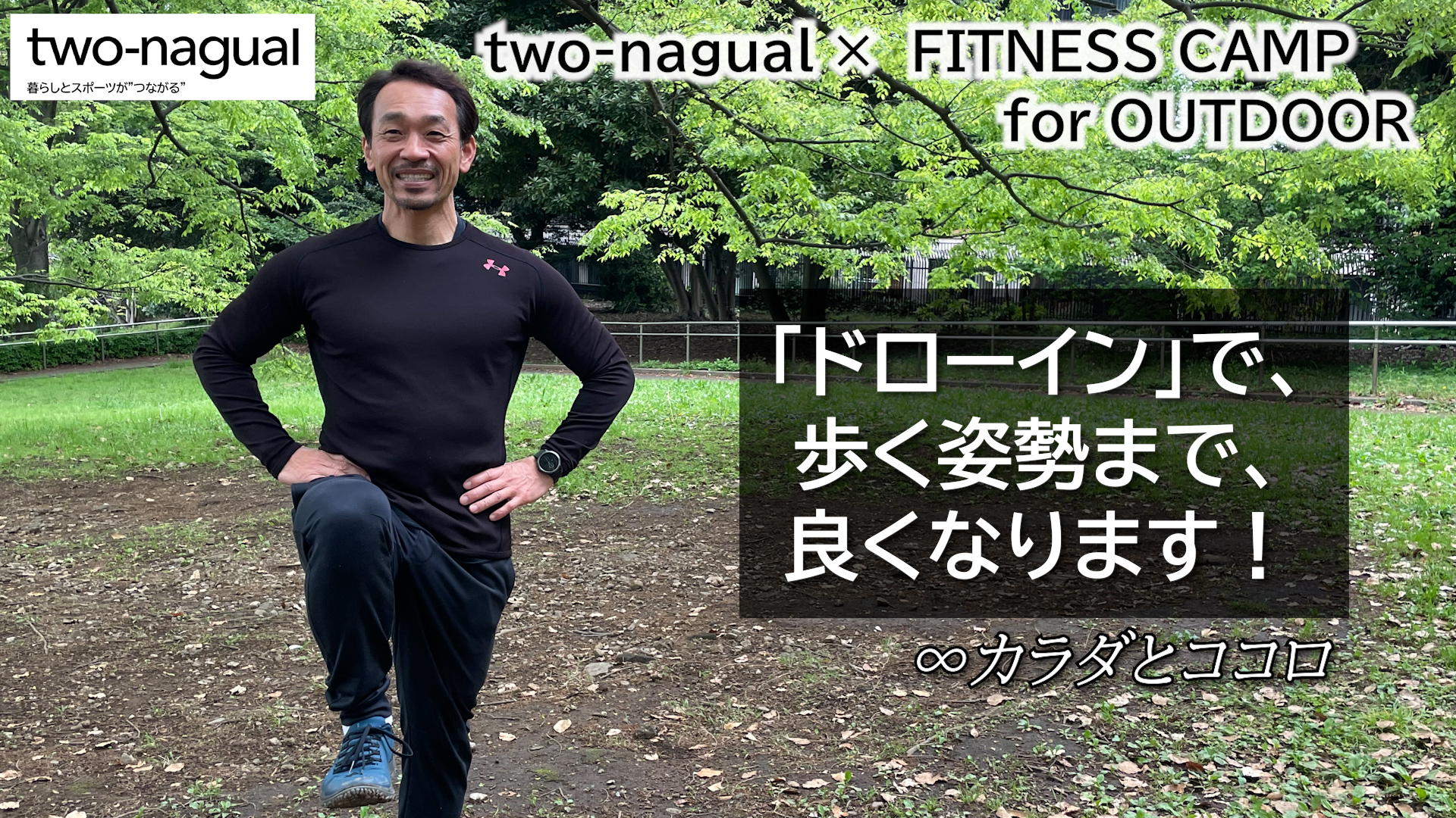 <small>【two-nagual × FITNESS CAMP for OUTDOOR】</small><br />「ドローイン」で、<br />歩く姿勢まで、良くなります!