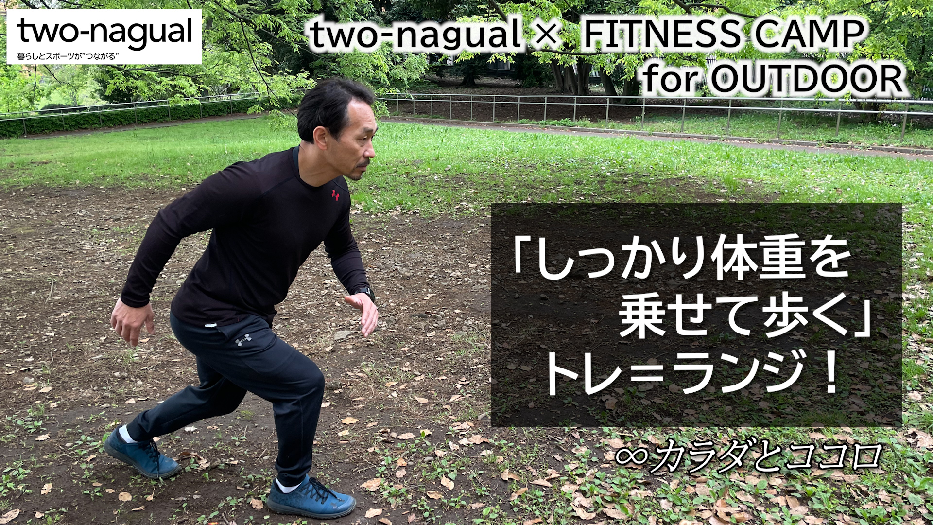 <small>【two-nagual × FITNESS CAMP for OUTDOOR】</small><br />「しっかり体重を乗せて歩く」トレ=ランジ!