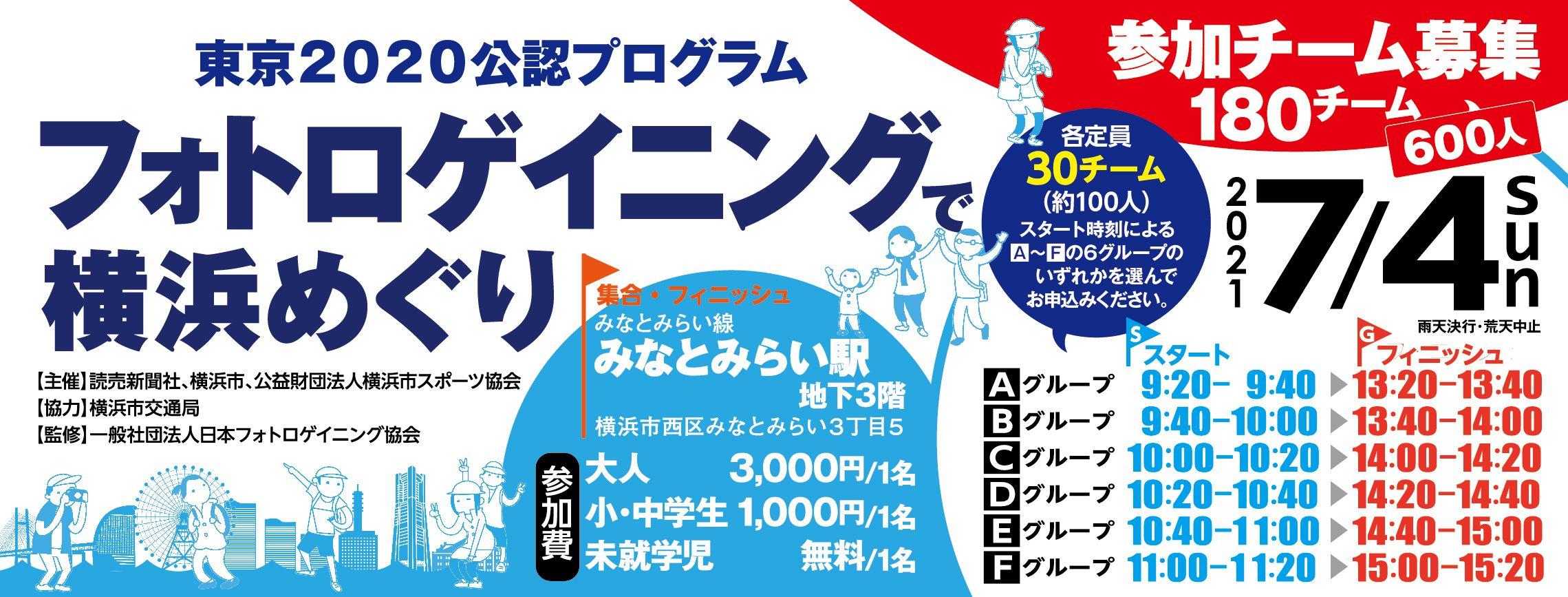 東京 2020 公認プログラム <br>フォトロゲイニングで横浜めぐり<br>~もうすぐ横浜にオリンピックがやってくる!~