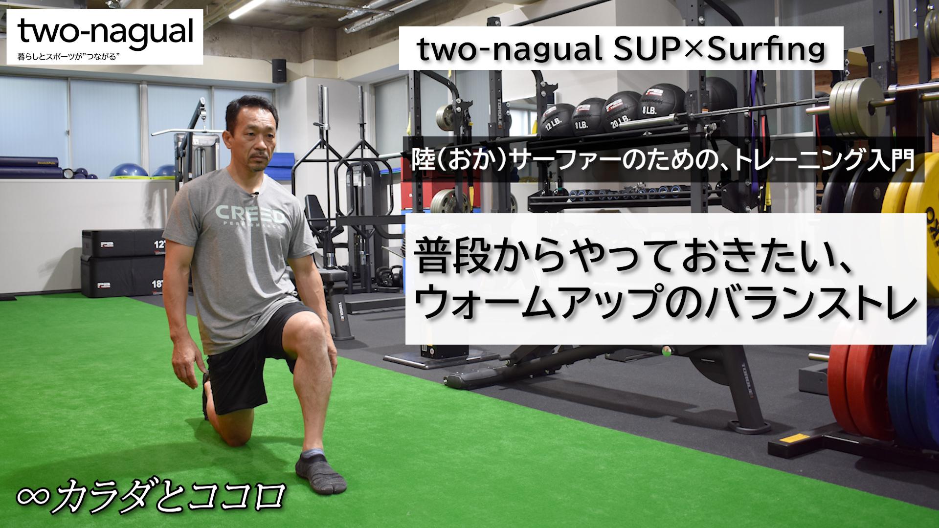 <small>【two-nagual SUP × Surfing】</small><br />陸(おか)サーファーのための、トレーニング入門<br />普段からやっておきたい<br />ウォームアップのバランストレ