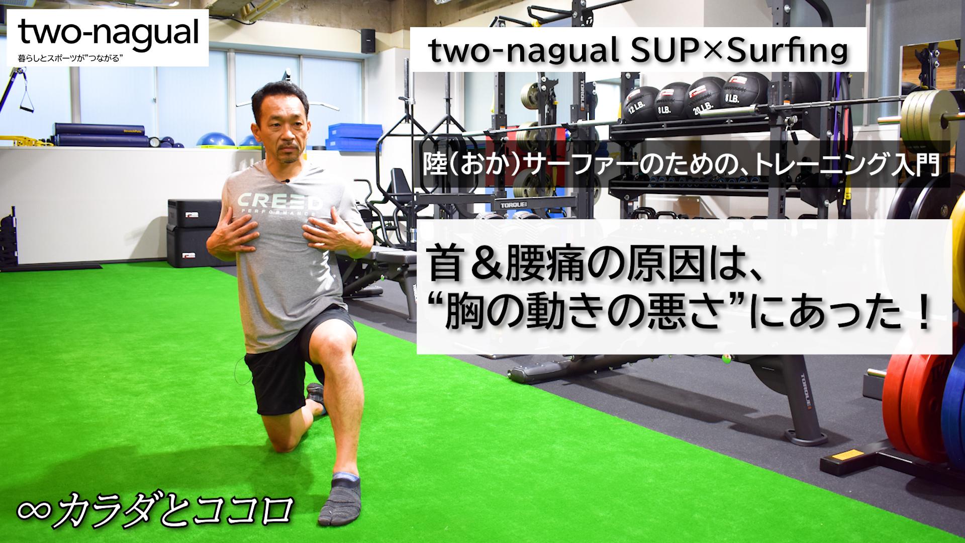 """<small>【two-nagual SUP × Surfing】</small><br />陸(おか)サーファーのための、トレーニング入門<br />首&腰痛の原因は<br />""""胸の動きの悪さ""""にあった!"""