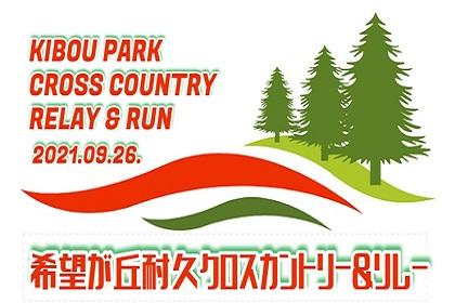 【ランニング・滋賀】希望が丘耐久クロスカントリー&リレー 2021.9.26