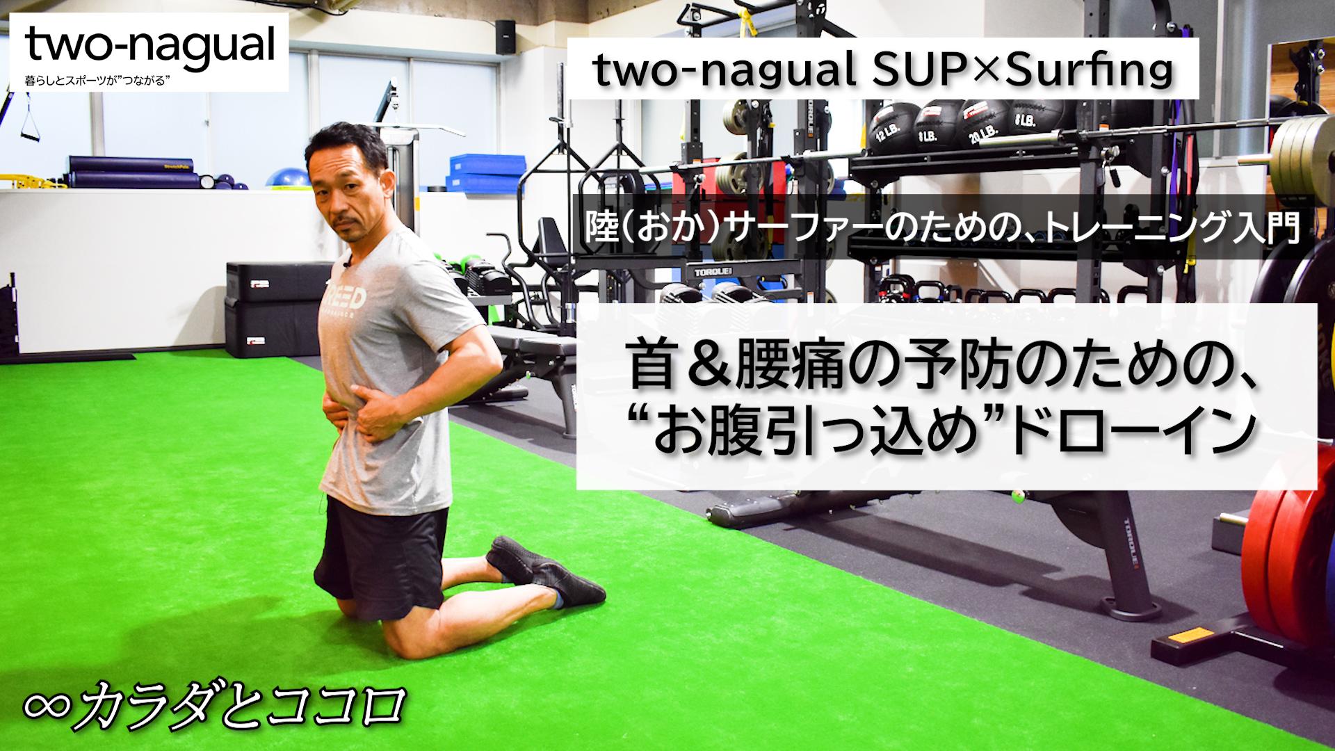 """<small>【two-nagual SUP × Surfing】</small><br />陸(おか)サーファーのための、トレーニング入門<br />首&腰痛の予防のための<br />""""お腹引っ込め""""ドローイン"""