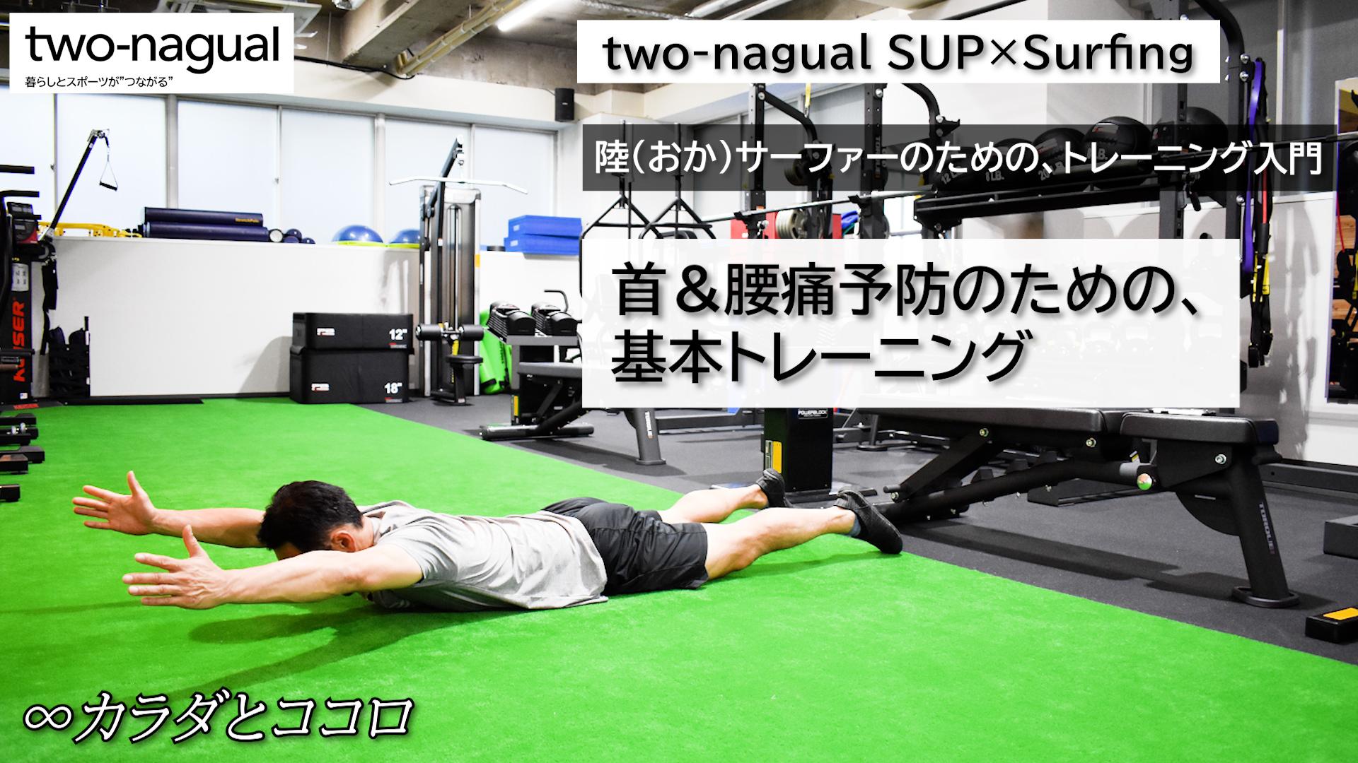 <small>【two-nagual SUP × Surfing】</small><br />陸(おか)サーファーのための、トレーニング入門<br />首&腰痛予防のための、基本トレーニング