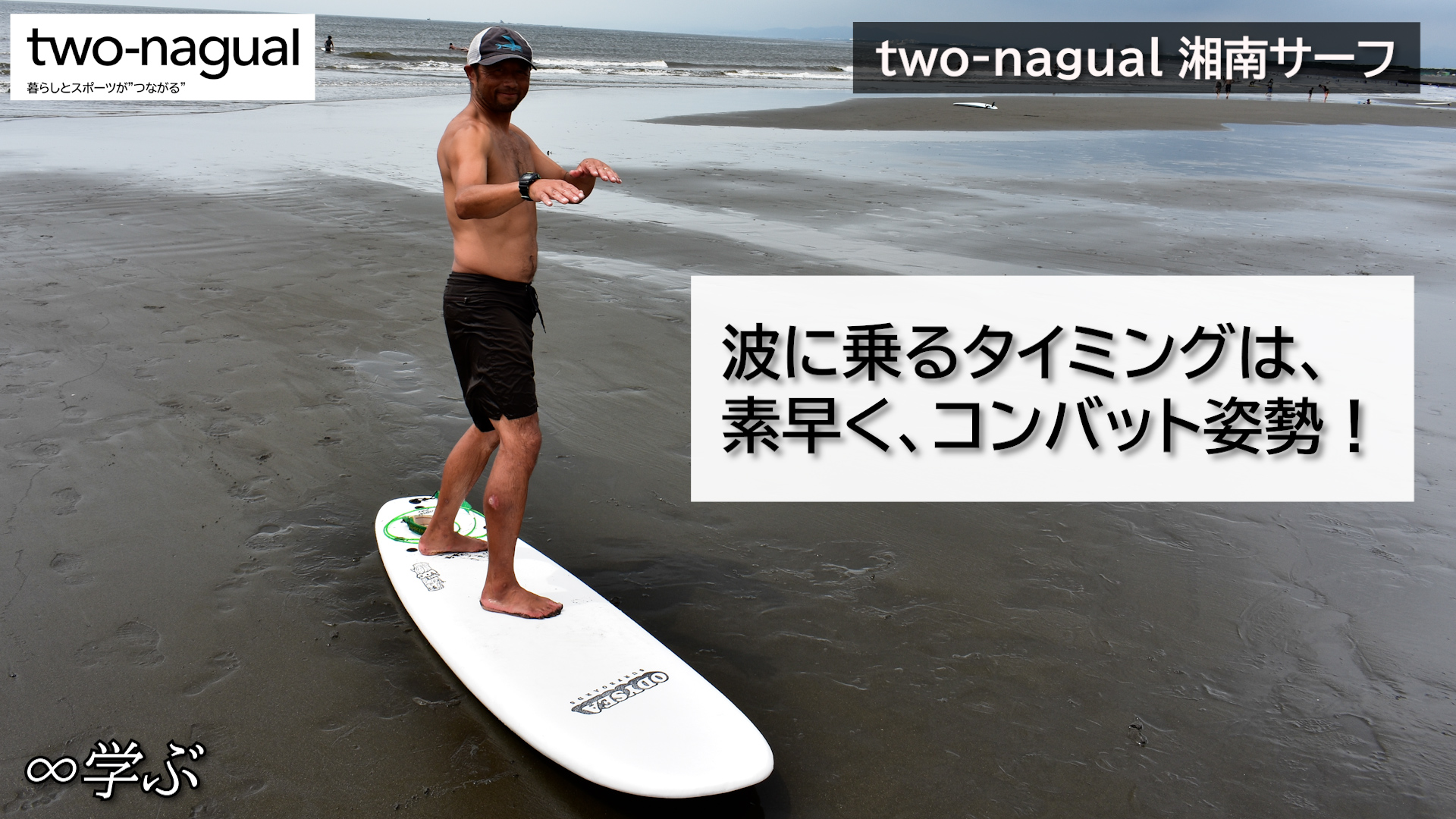 <small>【two-nagual Surfing】</small><br />波に乗るタイミングは、素早く、コンバット姿勢!