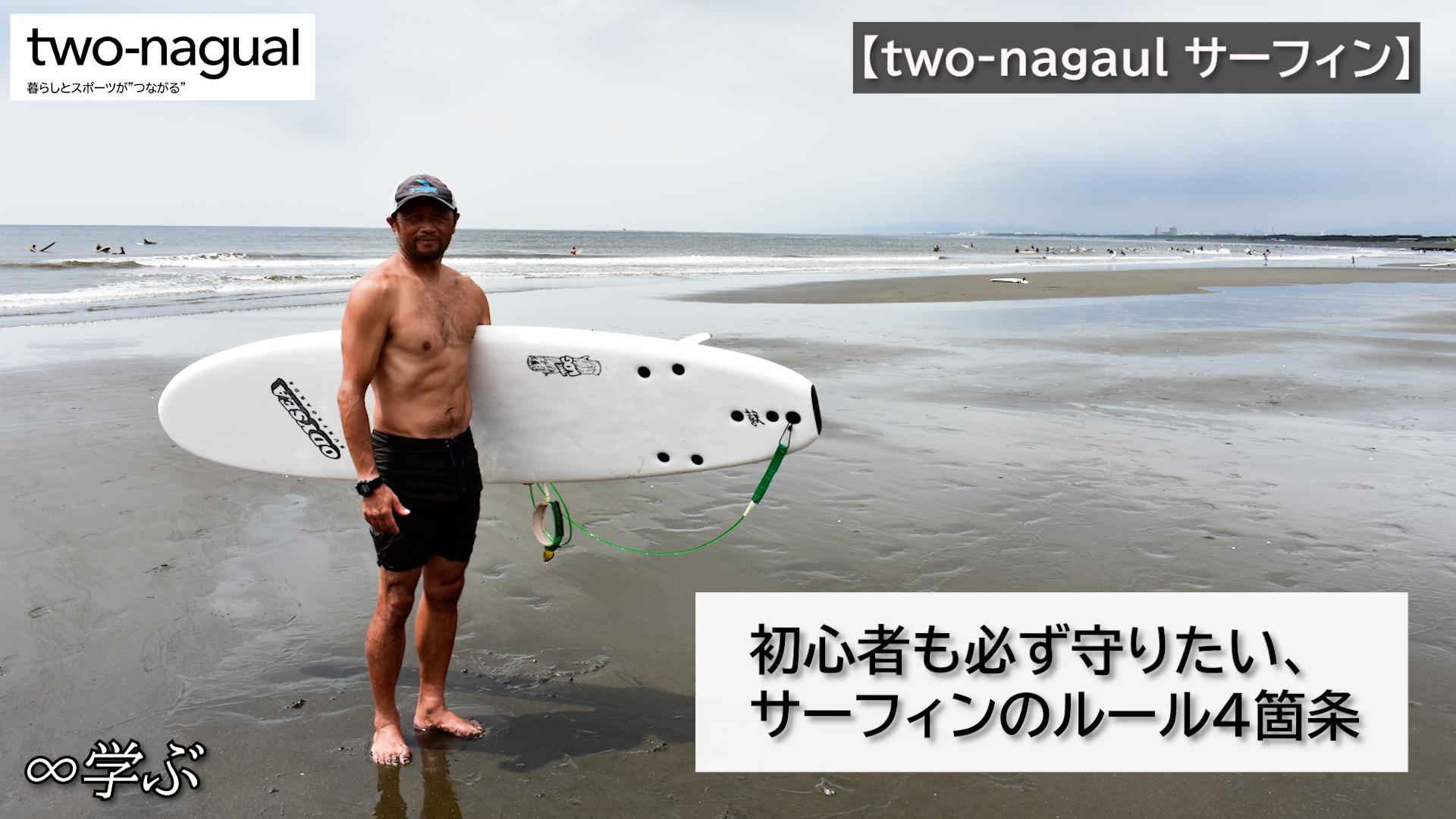 <small>【two-nagual サーフィン】</small><br />初心者も必ず守りたい、<br />サーフィンのルール4箇条