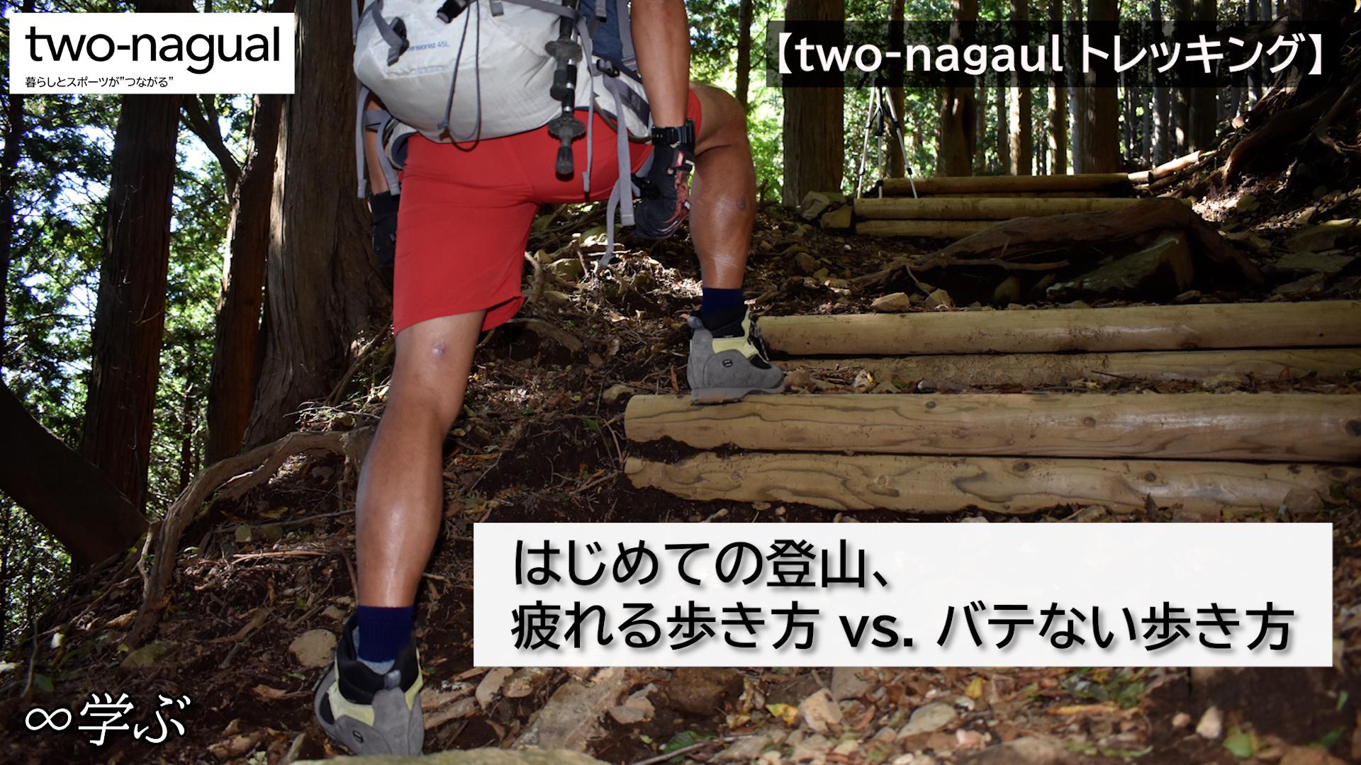 <small>【two-nagual トレッキング】</small><br />はじめての登山<br />疲れる歩き方 vs. バテない歩き方
