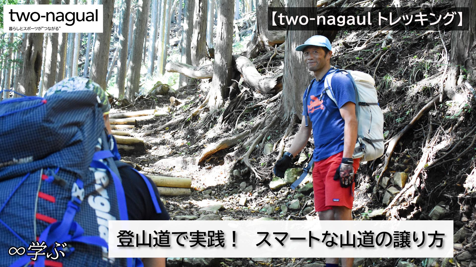 <small>【two-nagual トレッキング】</small><br />登山道で実践!<br/>スマートな山道の譲り方