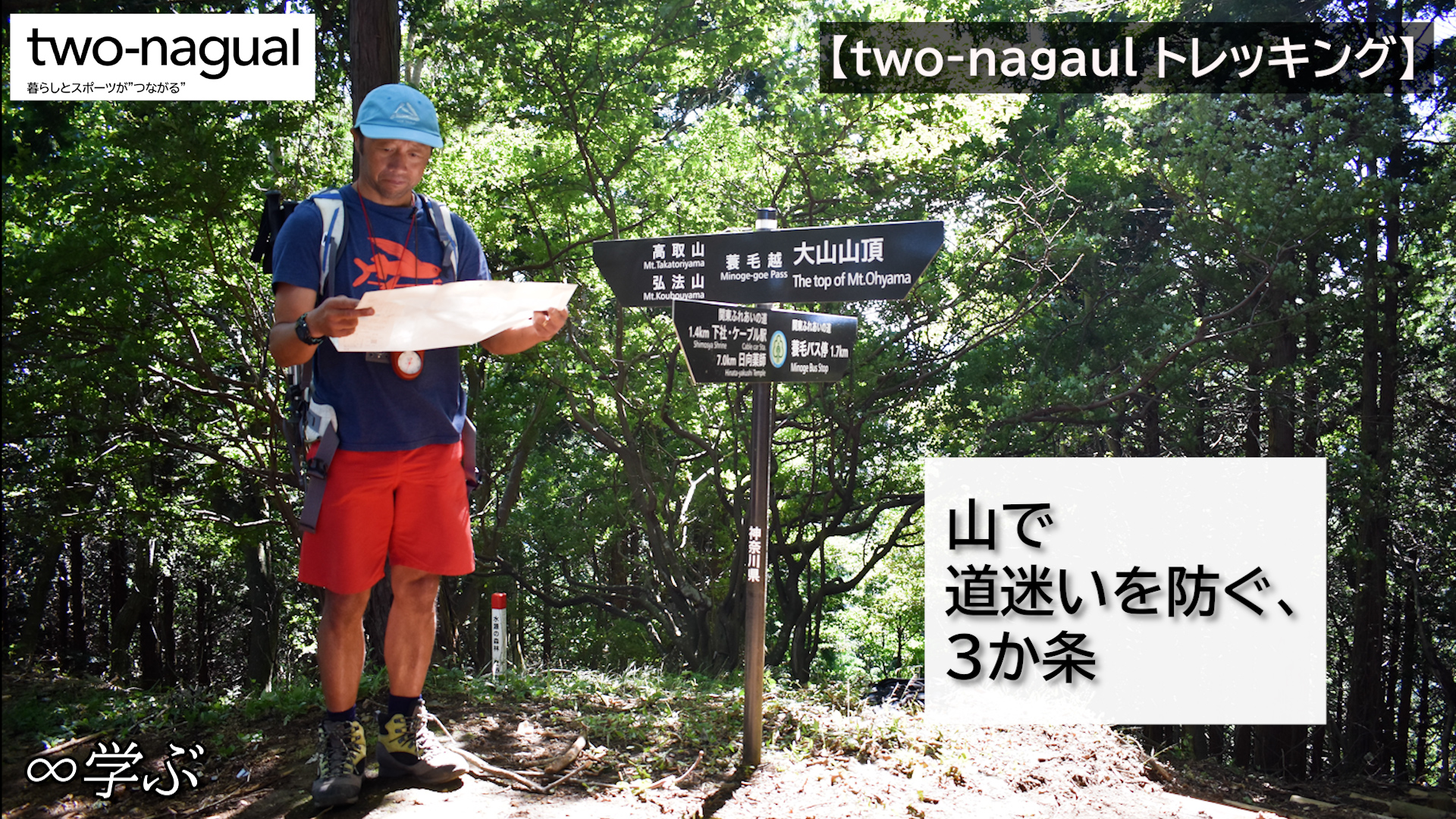 <small>【two-nagual トレッキング】</small><br />山で道迷いを防ぐ、3か条